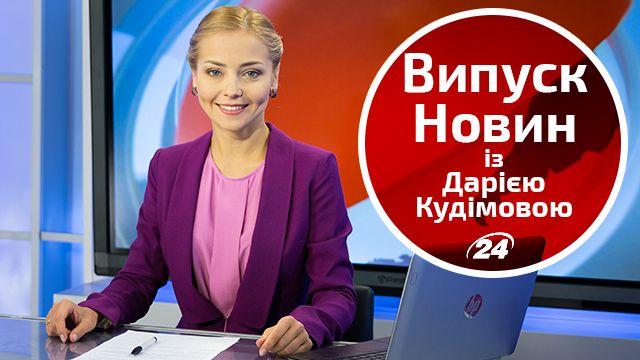 Онлайн трансляція
