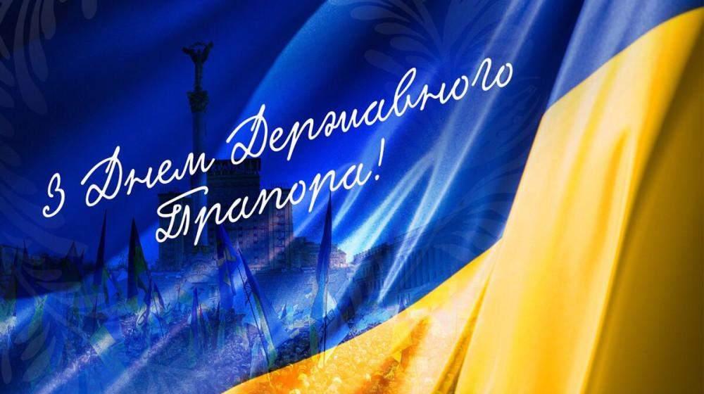 Красиві привітання з Днем Державного Прапора України