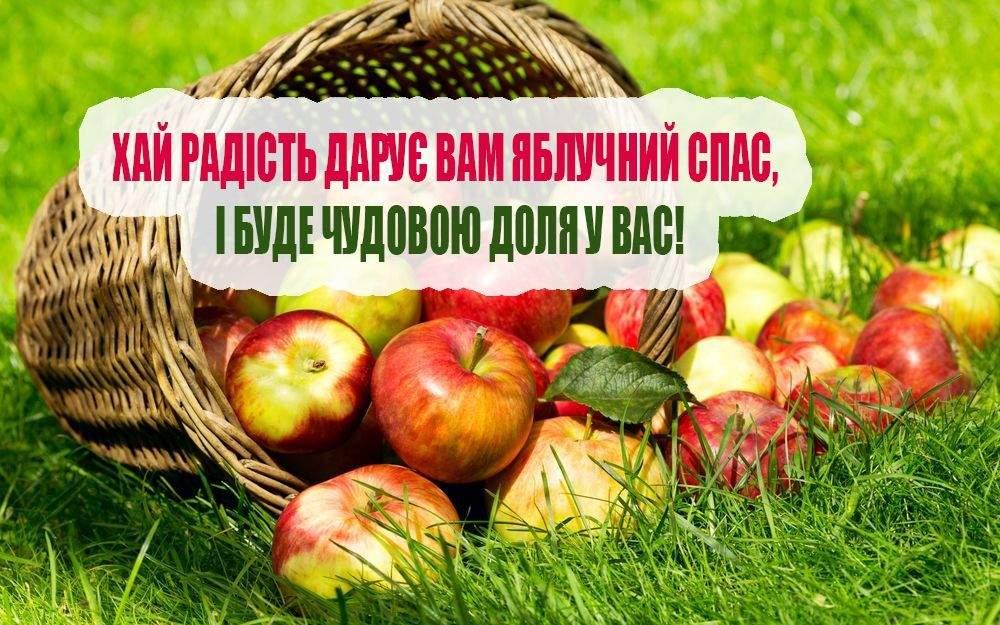 Яблучний спас 2021 привітання листівки