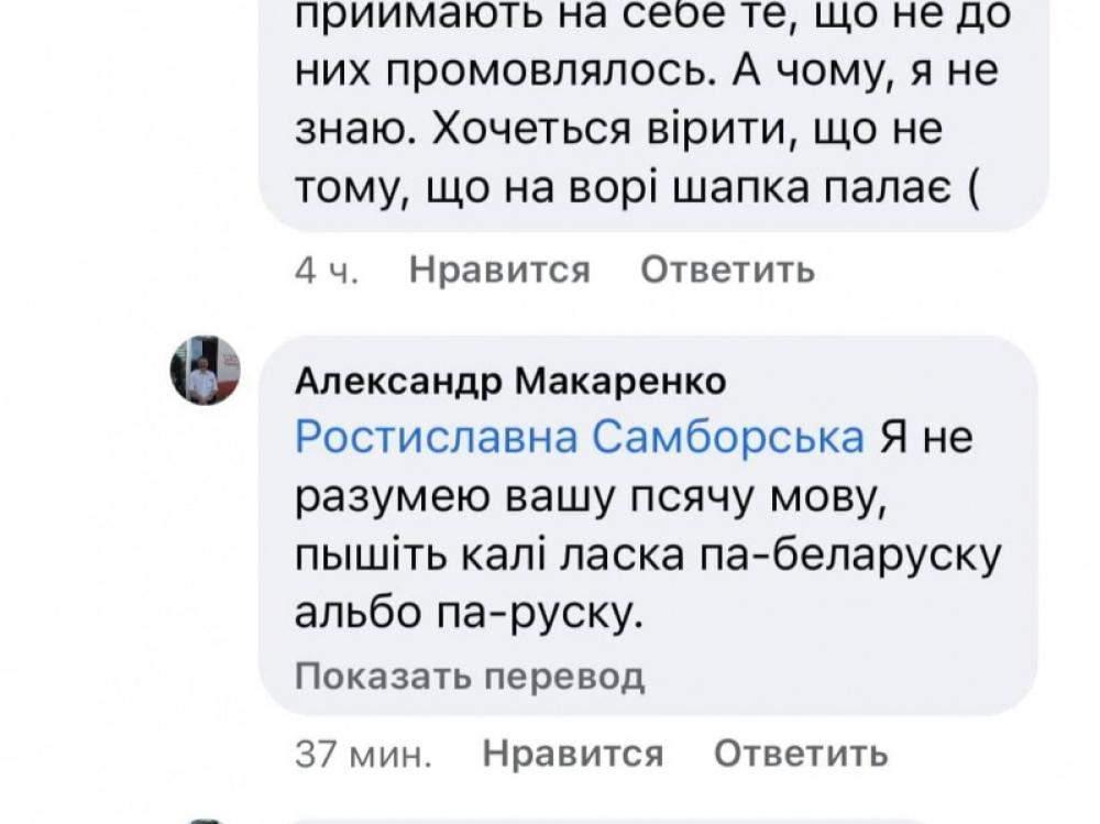 """викладач на Одещині назвав українську мовою """"окупантів і фашистів"""""""