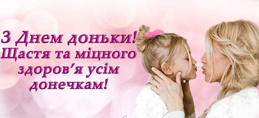 З Днем доньки