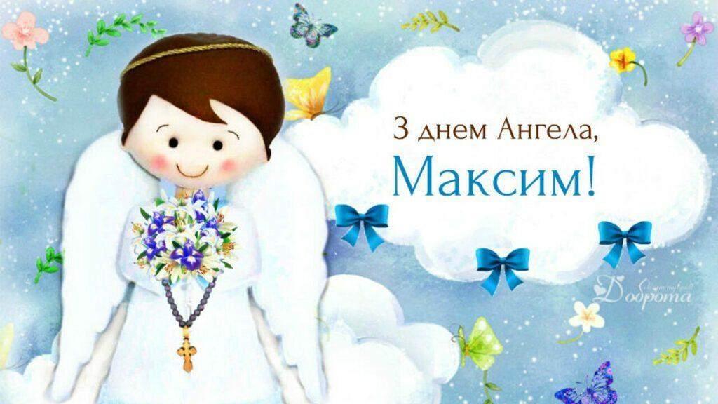День Ангела Максима 3 лютого