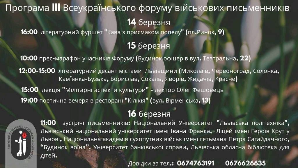 Форум військових письменників у Львові