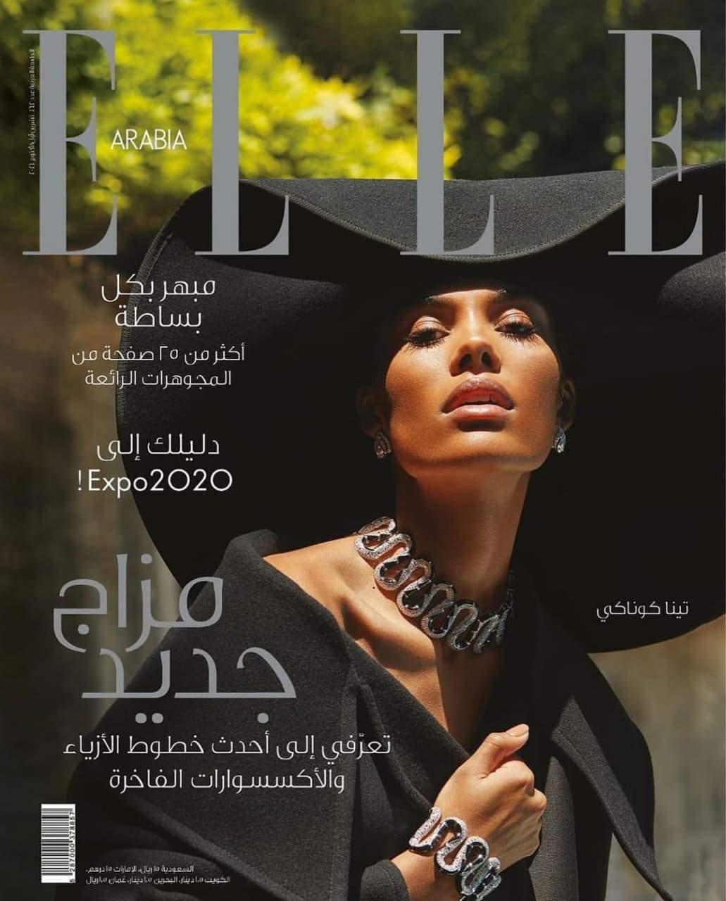 Розкішна обкладинка глянцю для Elle Arabia