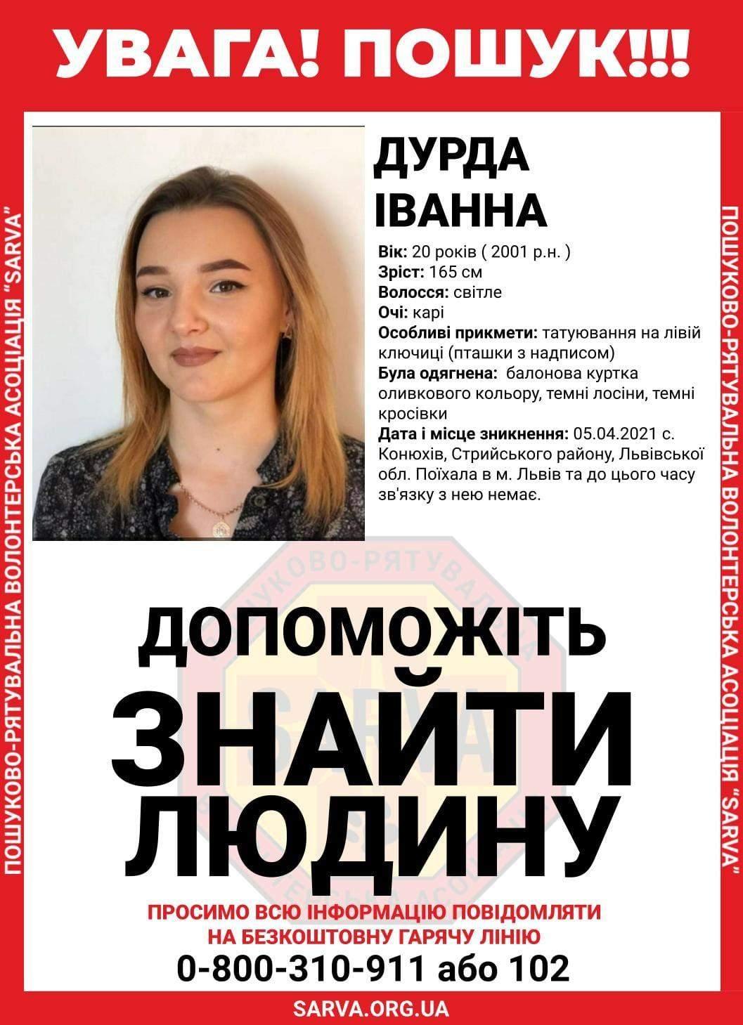 Зникла місяць тому: у Львові оголосили в розшук 20-річну дівчину – фото