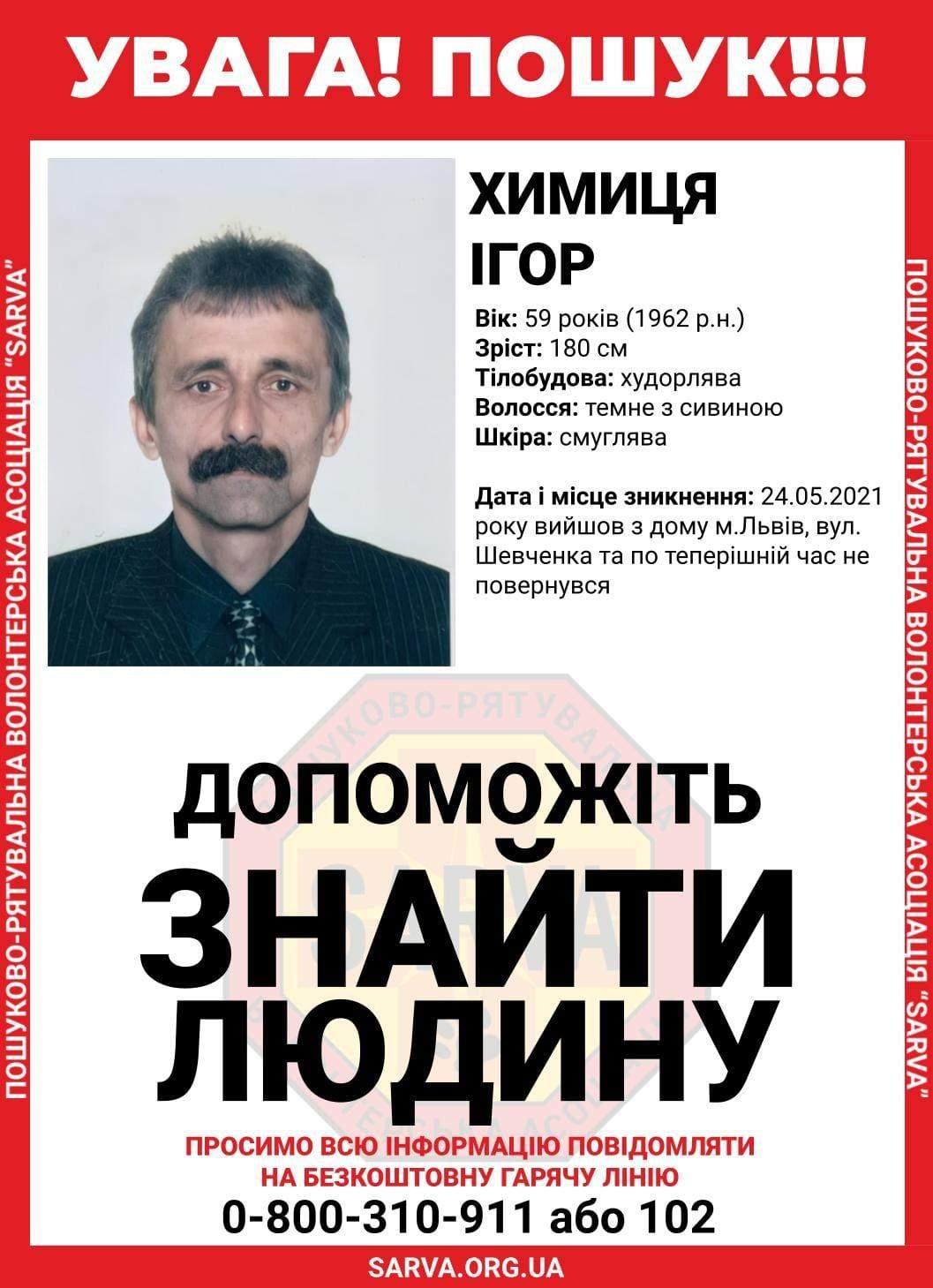 У Львові понад місяць розшукують безвісти зниклого чоловіка: фото