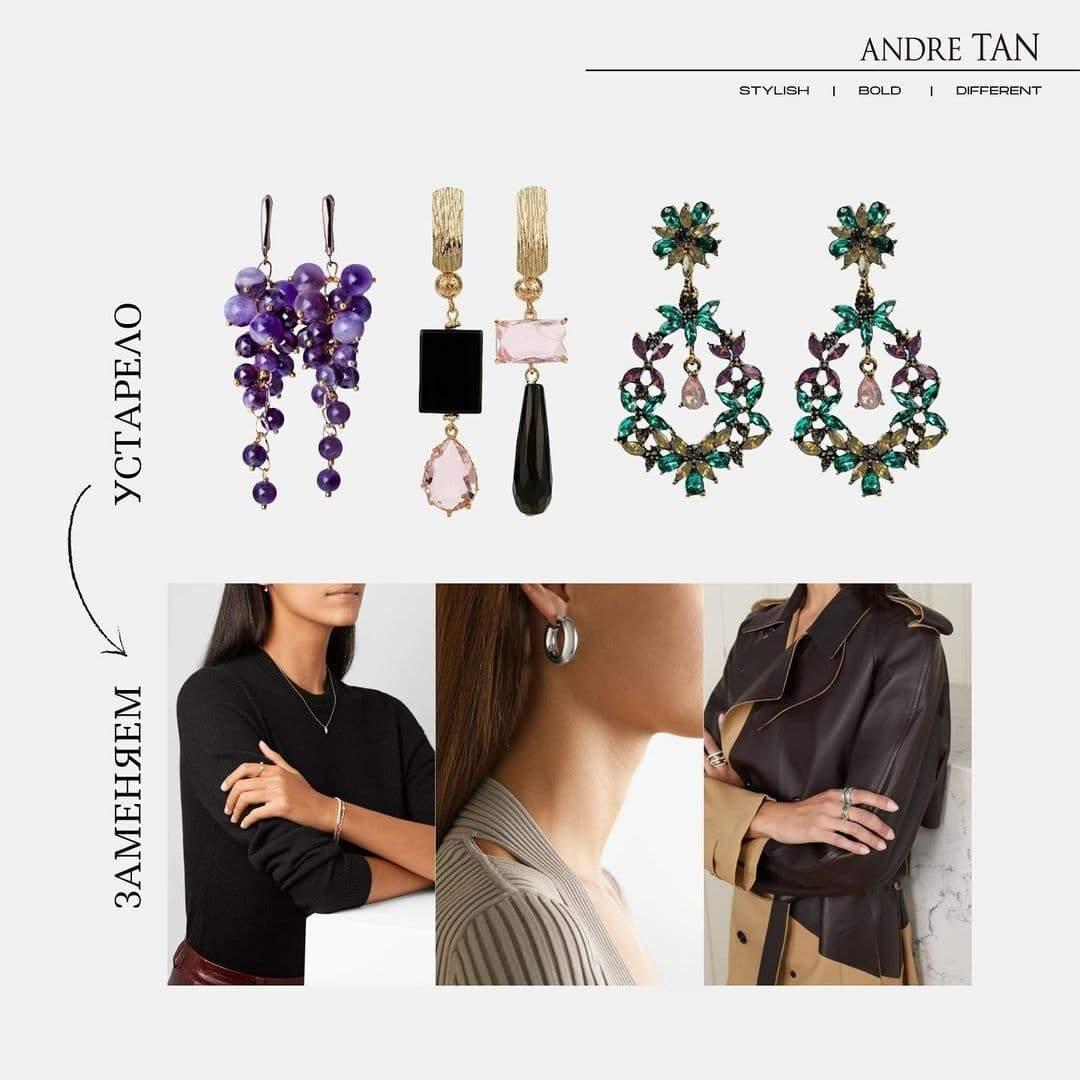 Модні поради Андре Тана
