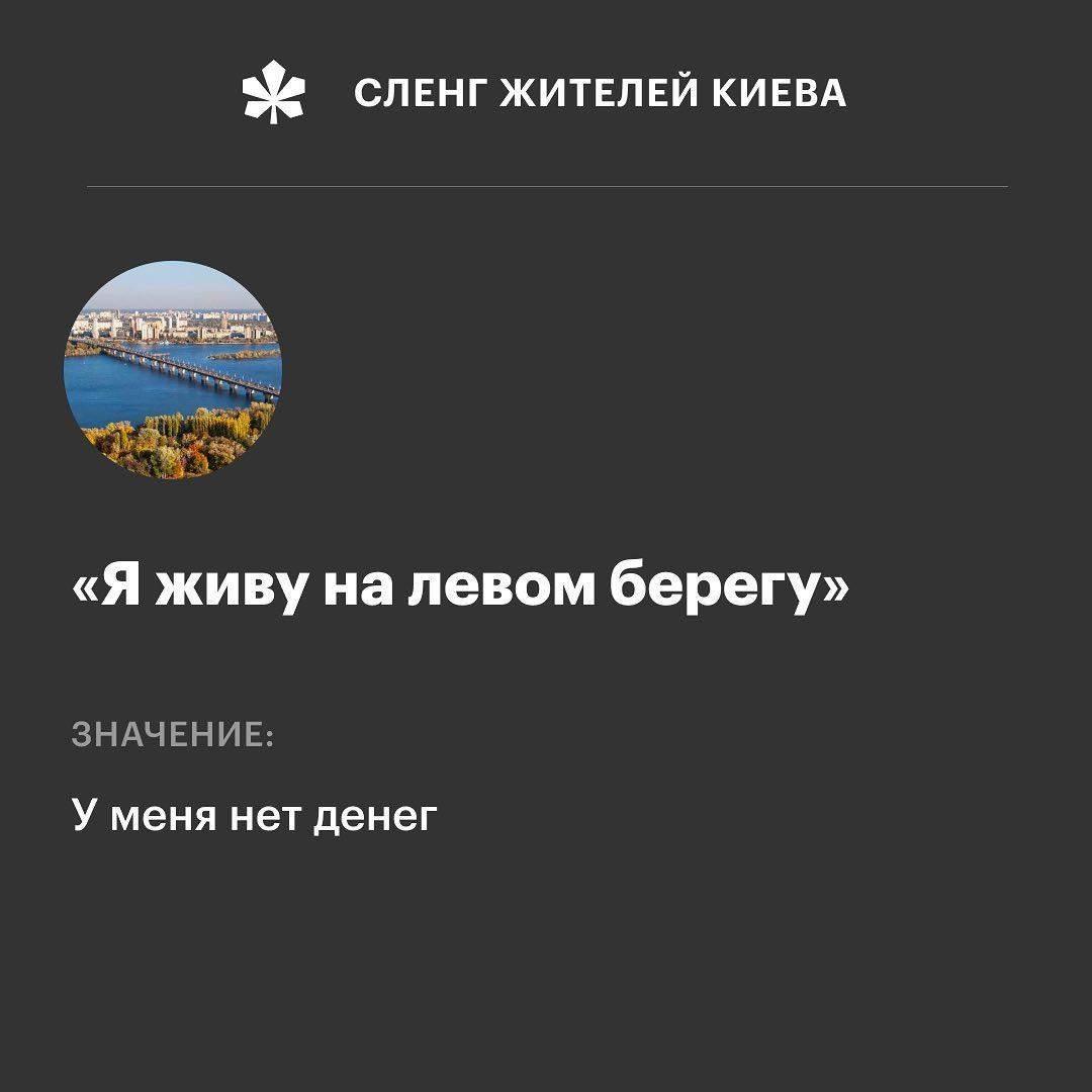 Кумедні факти про Київ