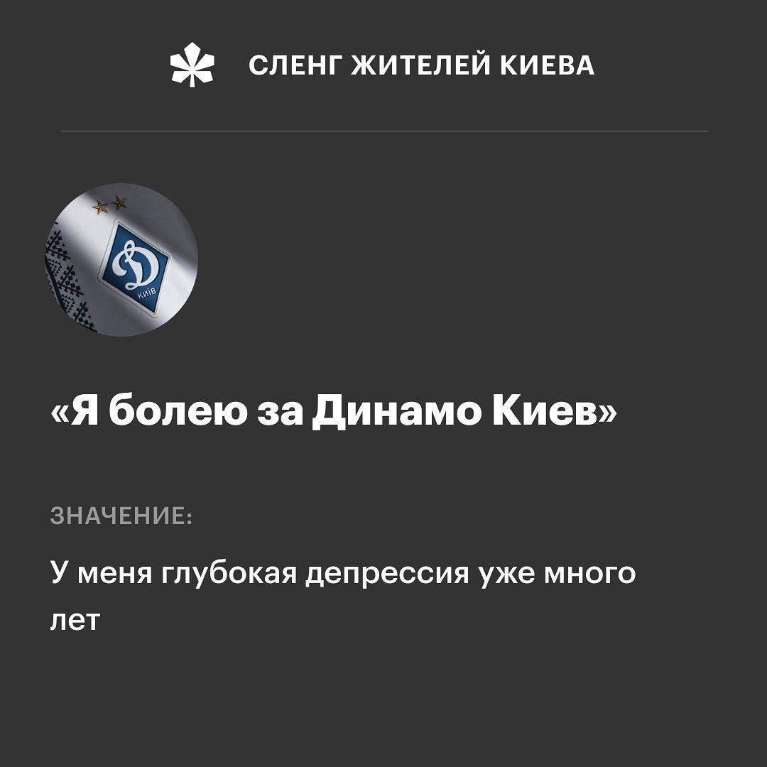 Київський сленг