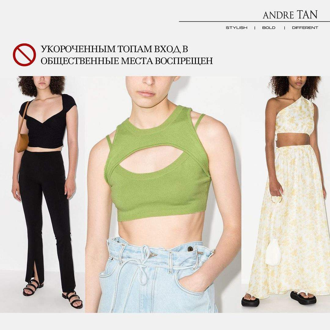 Модні поради від Андре Тана