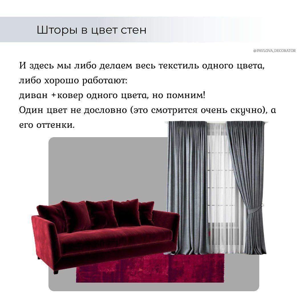 Как работать с текстилем в интерьере: советы декоратора