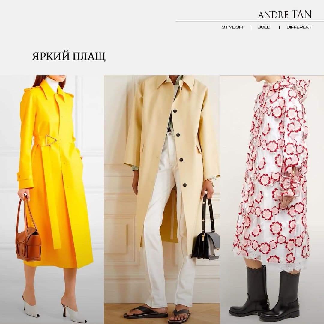 Тренди верхнього одягу на осінь / Фото з інстаграму Андре Тана
