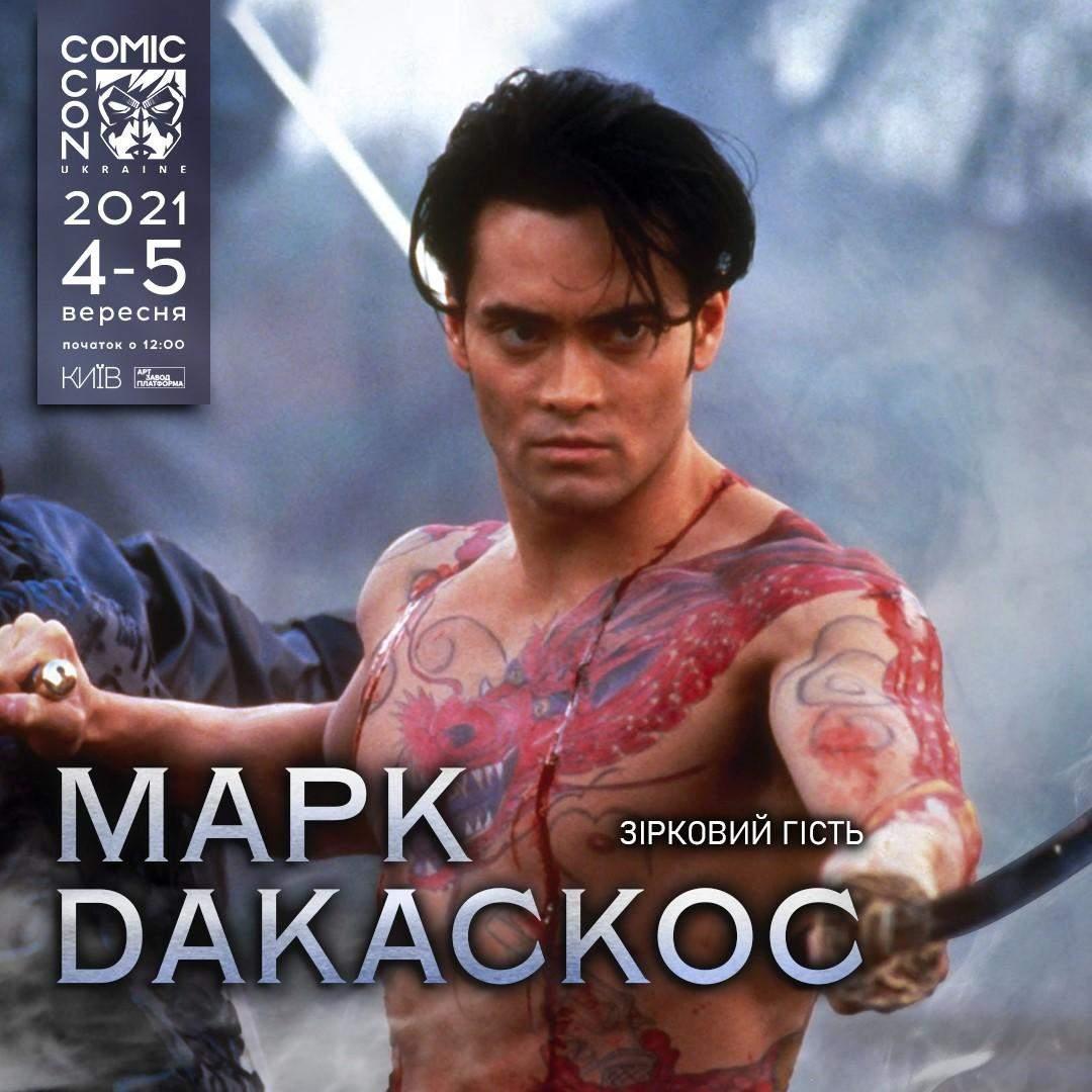Марк Дакаскос на Comic Con Ukraine