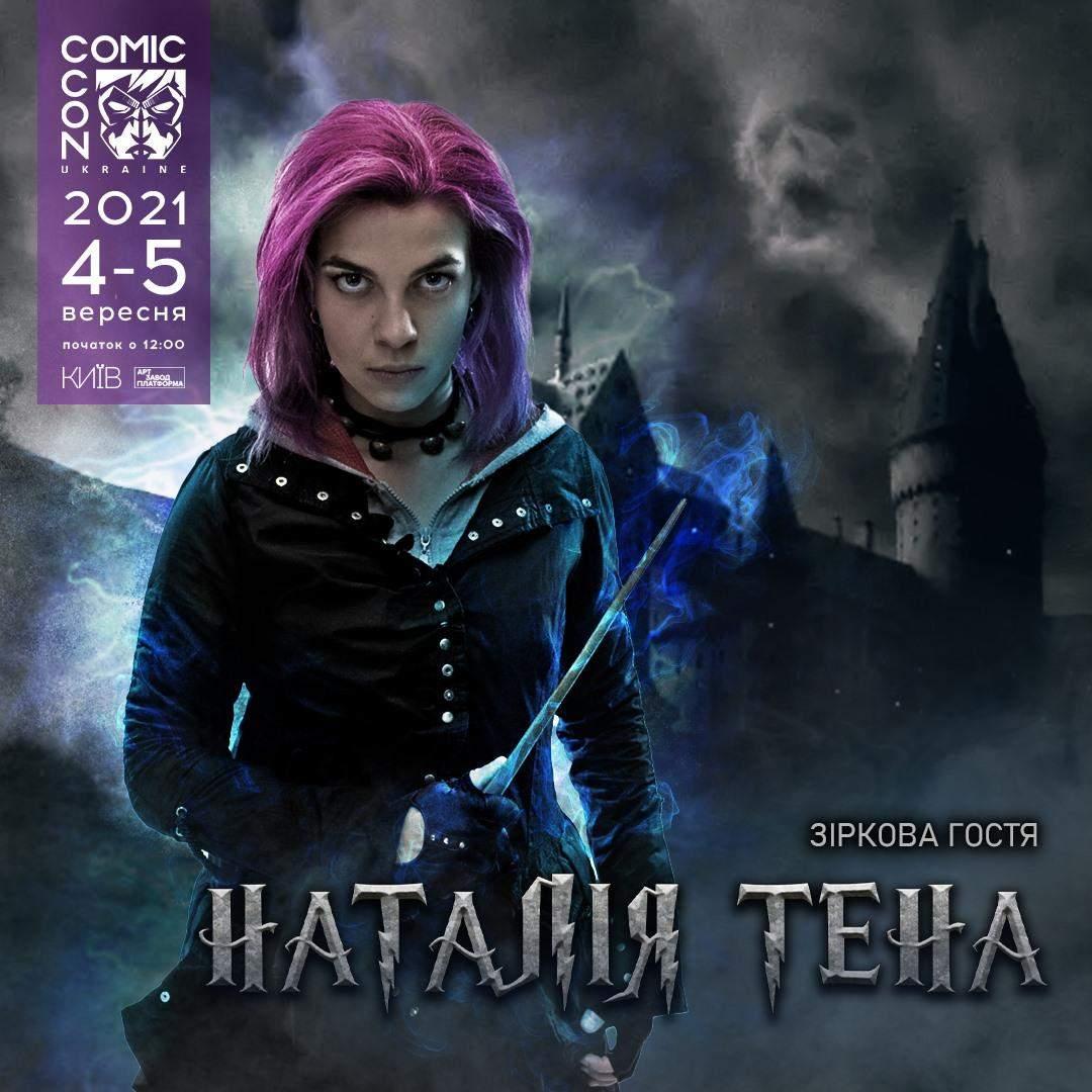 Наталія Тена на Comic Con Ukraine 2021