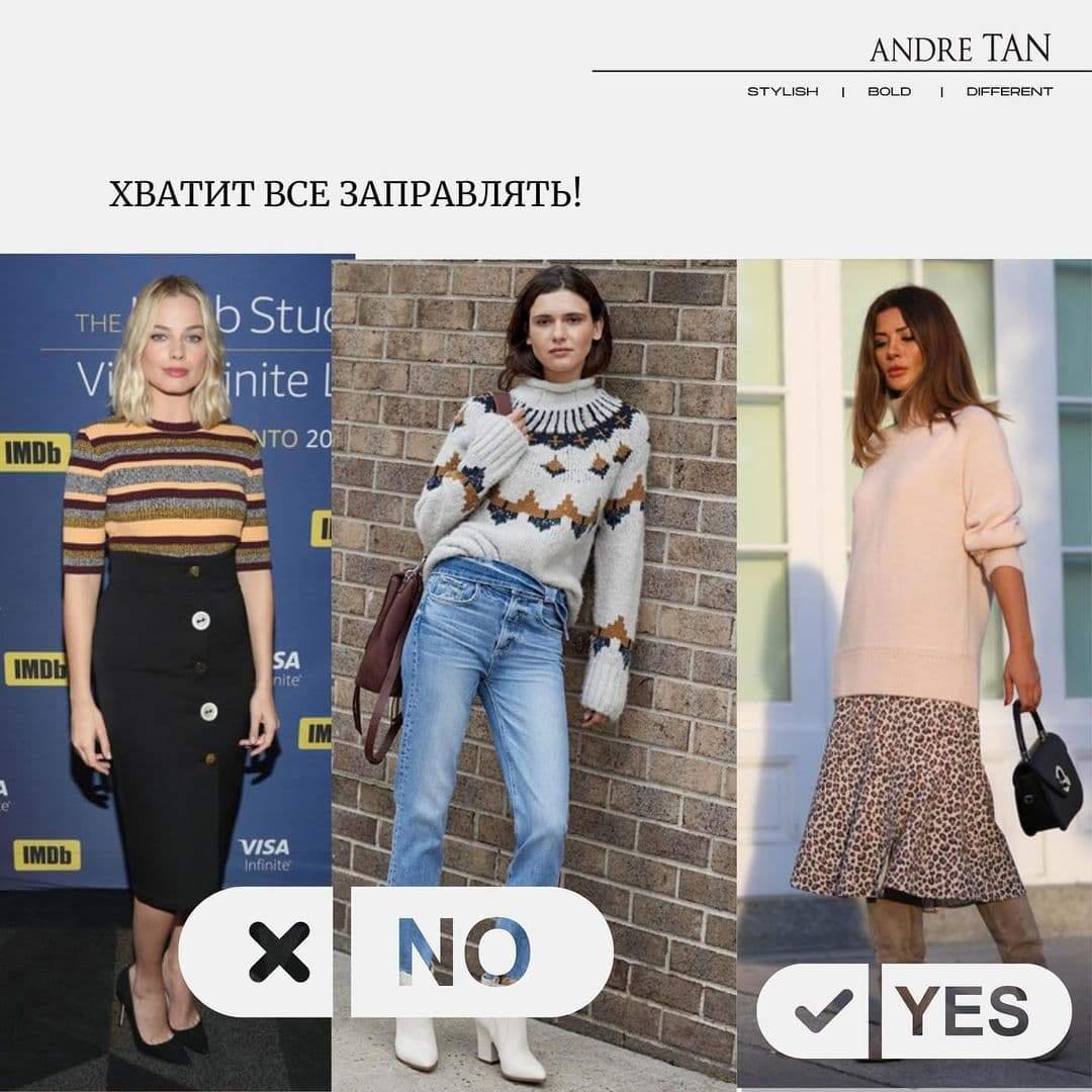 Андре Тан назвав помилки в осінньому гардеробі
