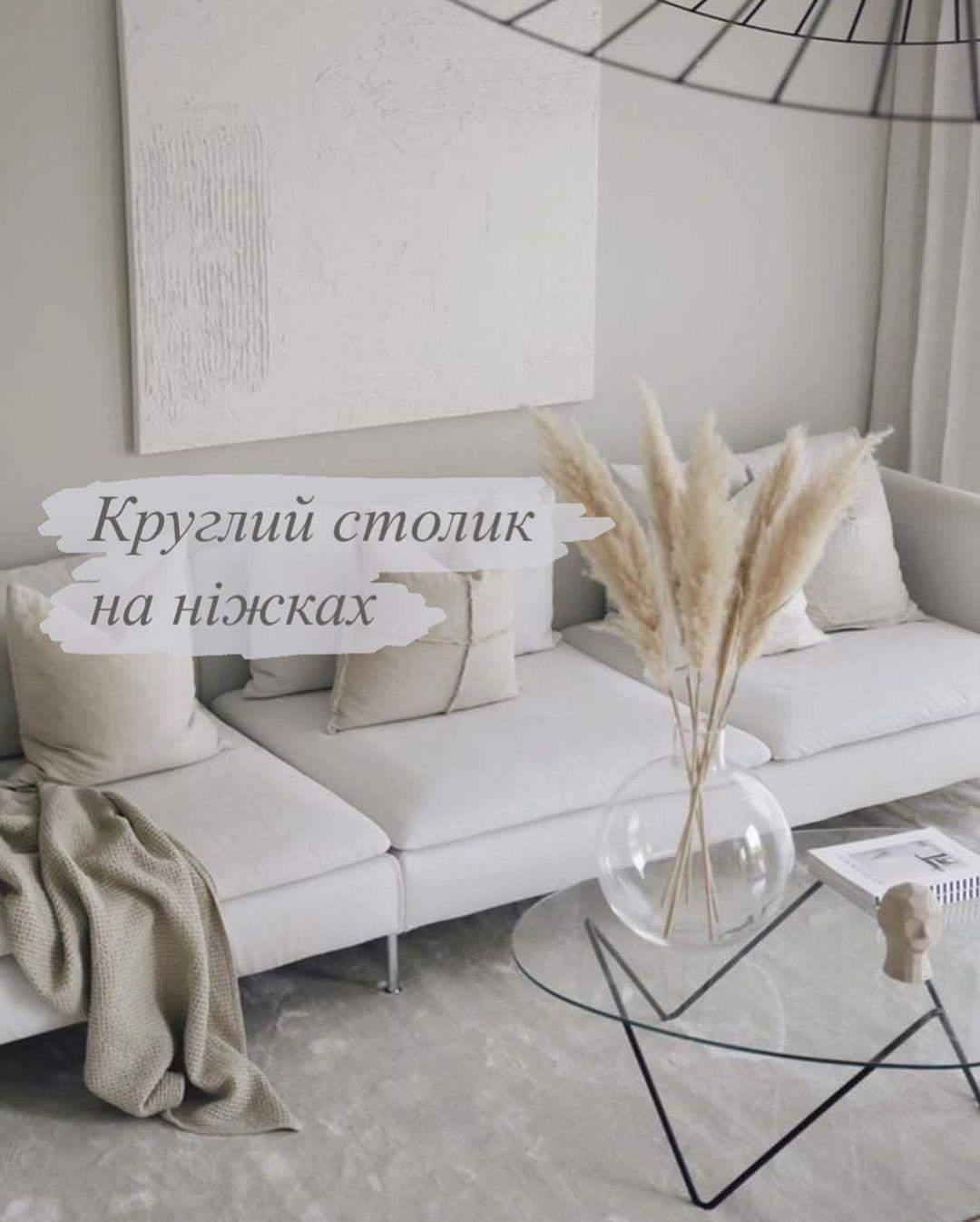 круглый столик в гостиную