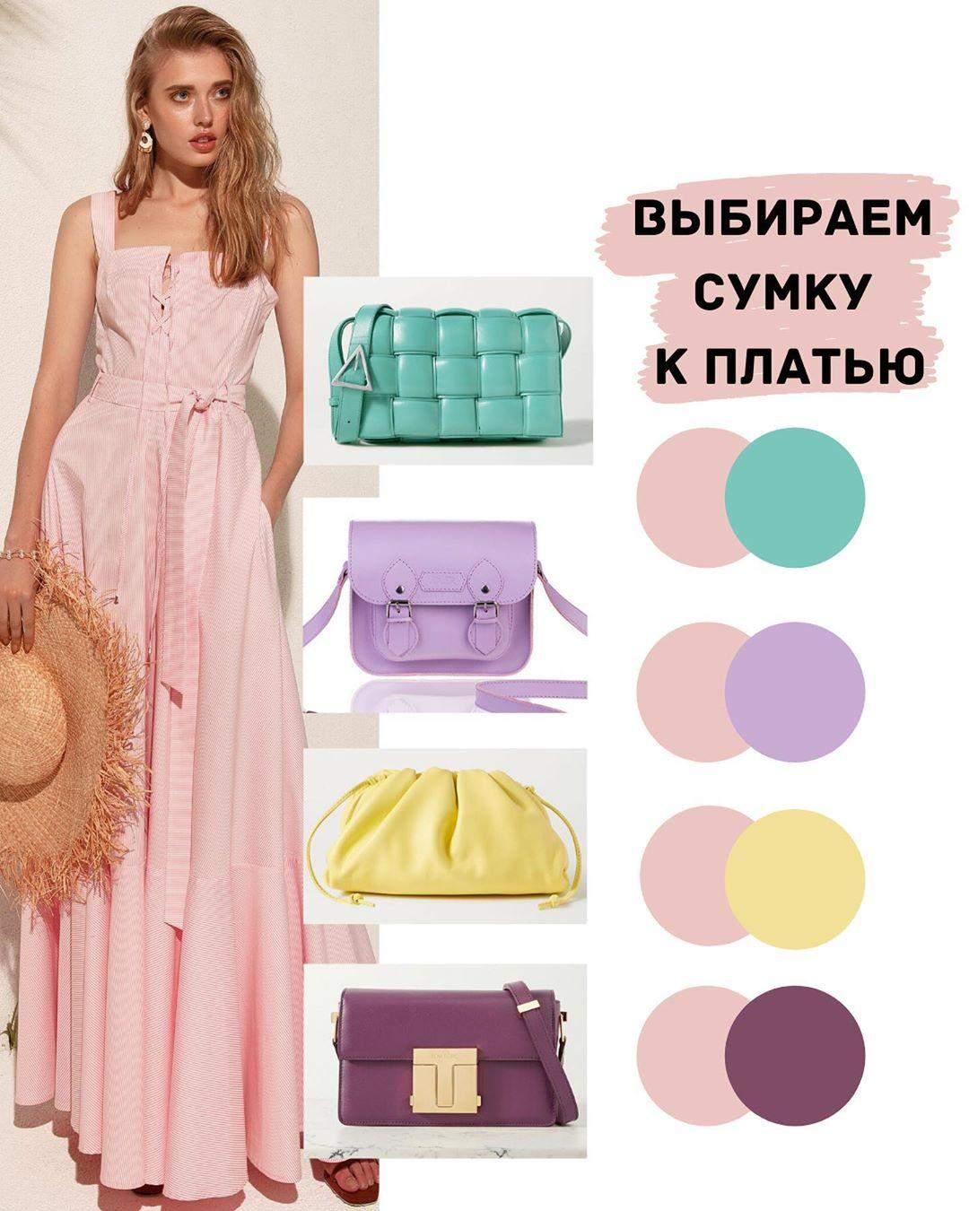 Як підібрати сумку до рожевої сукні