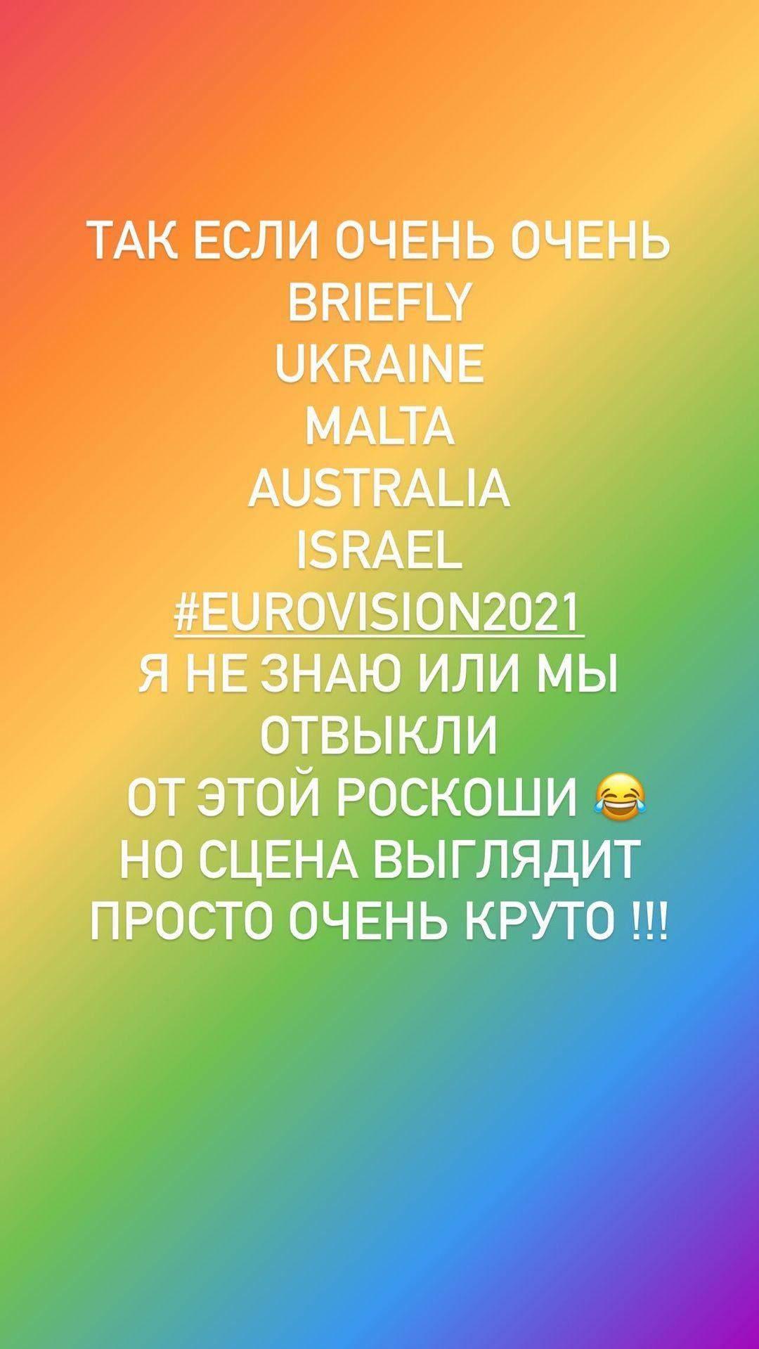 Реакція Джамали на перший півфінал Євробачення-2021 / Фото з інстаграм-сторіс співачки