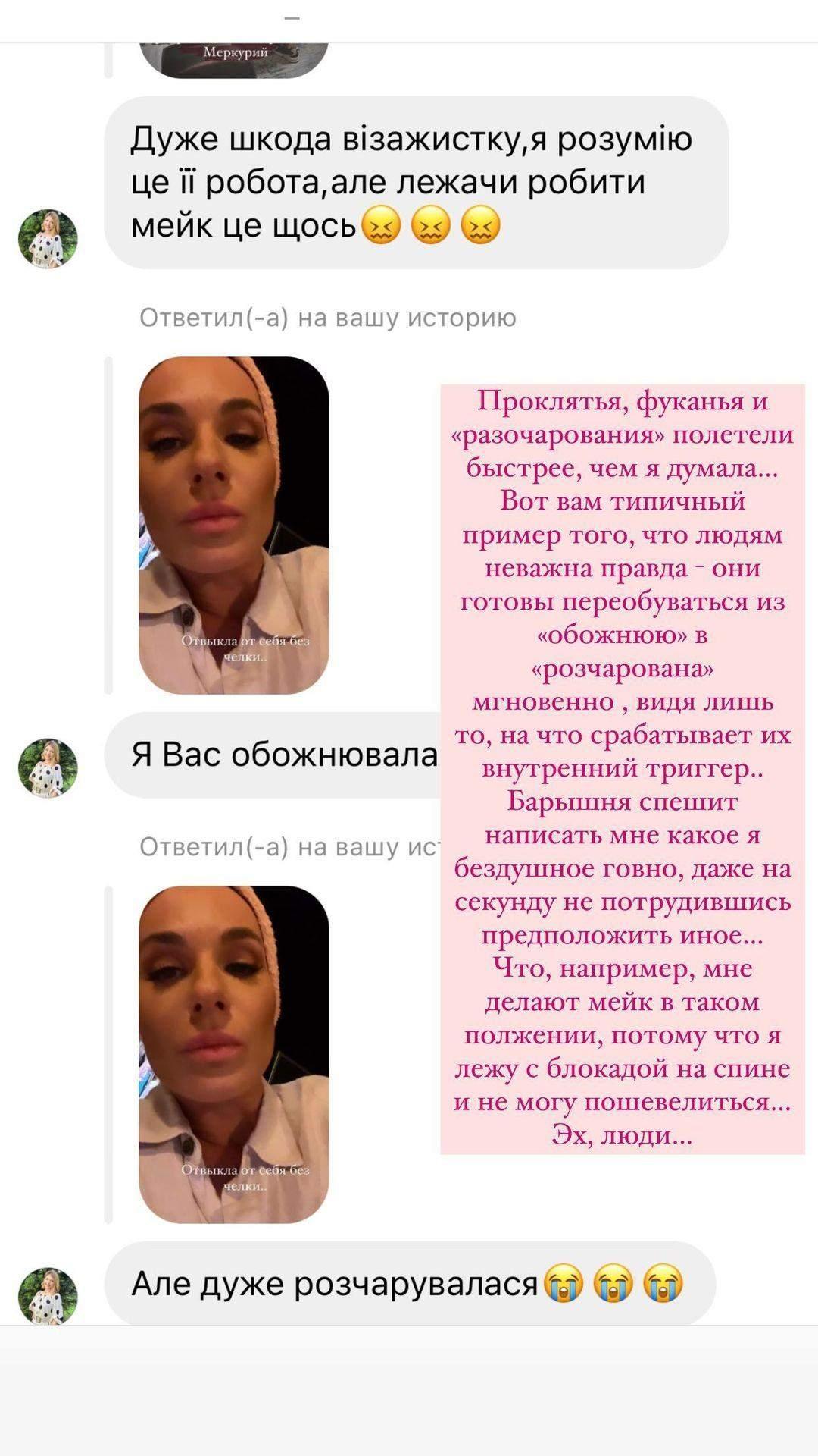 Реакція Маші Єфросиніної на критику