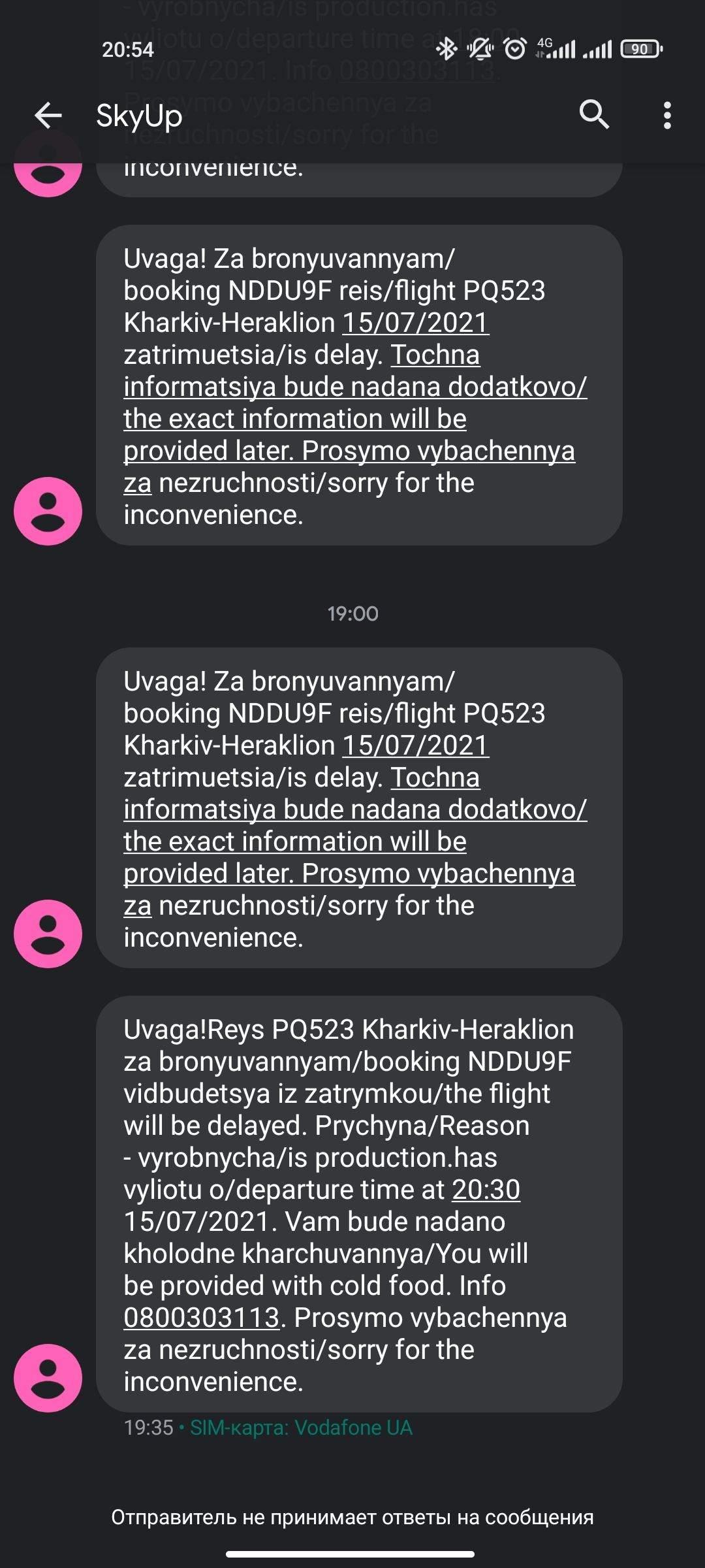 Затримують рейси в Харкові Аеропорт Харків SkyUp