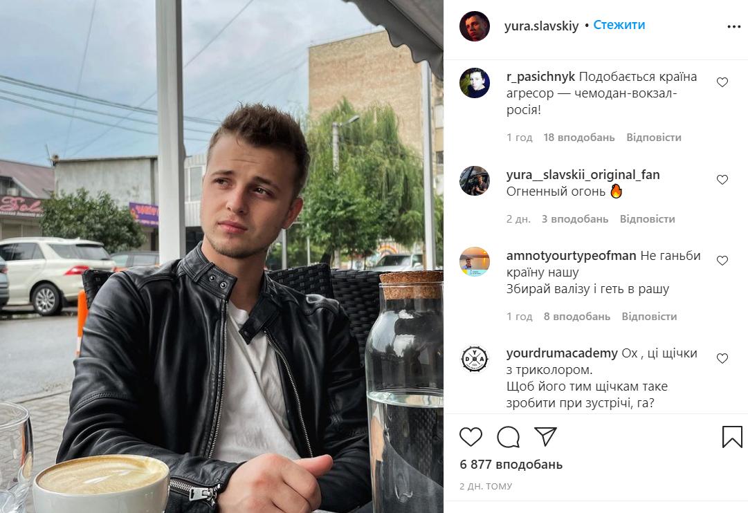 Коментарі Славського