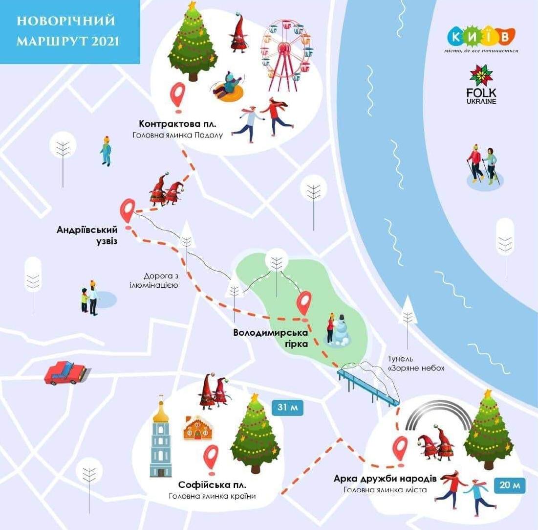 новорічний маршрут 2021 у Києві