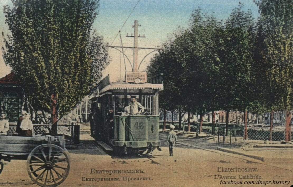 Перший трамвай Катеринослава, історія міста Дніпро, День Дніпра, факти про Дніпро, Російська імперія