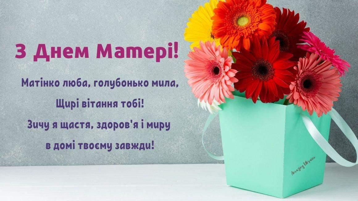 Вітаю з Днем мами