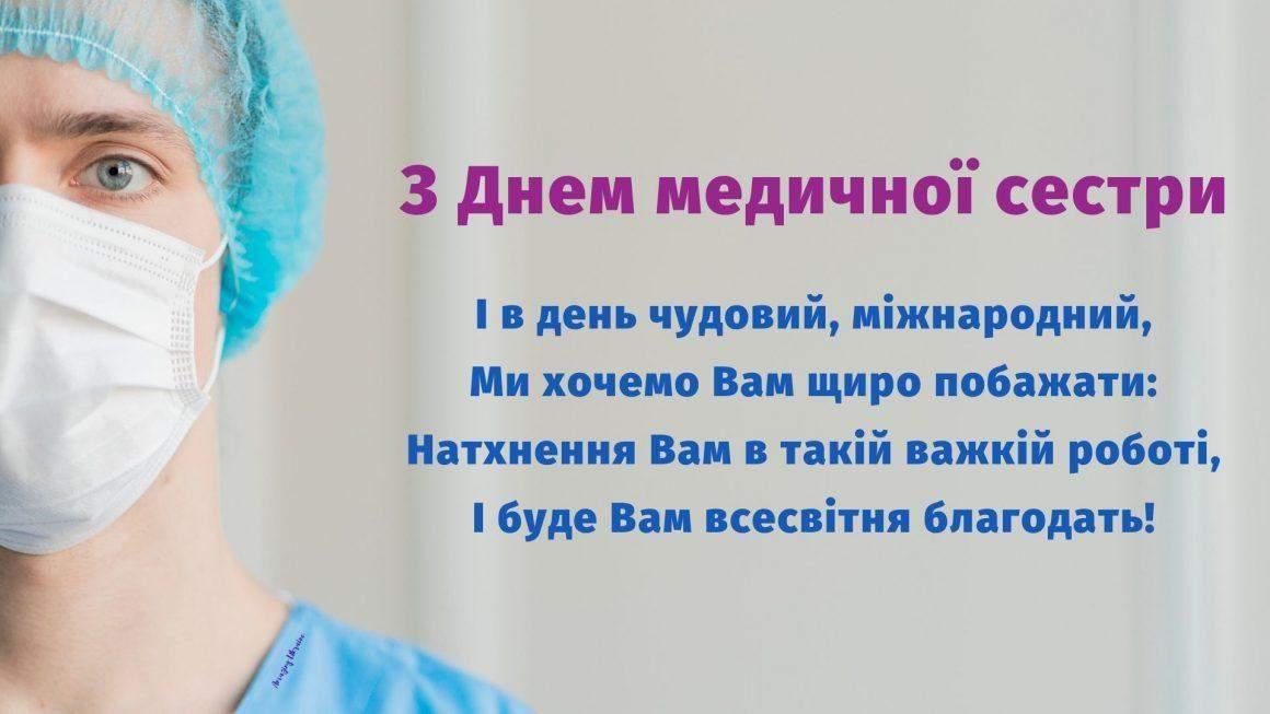 Картинки привітання з Днем медсестри 2021