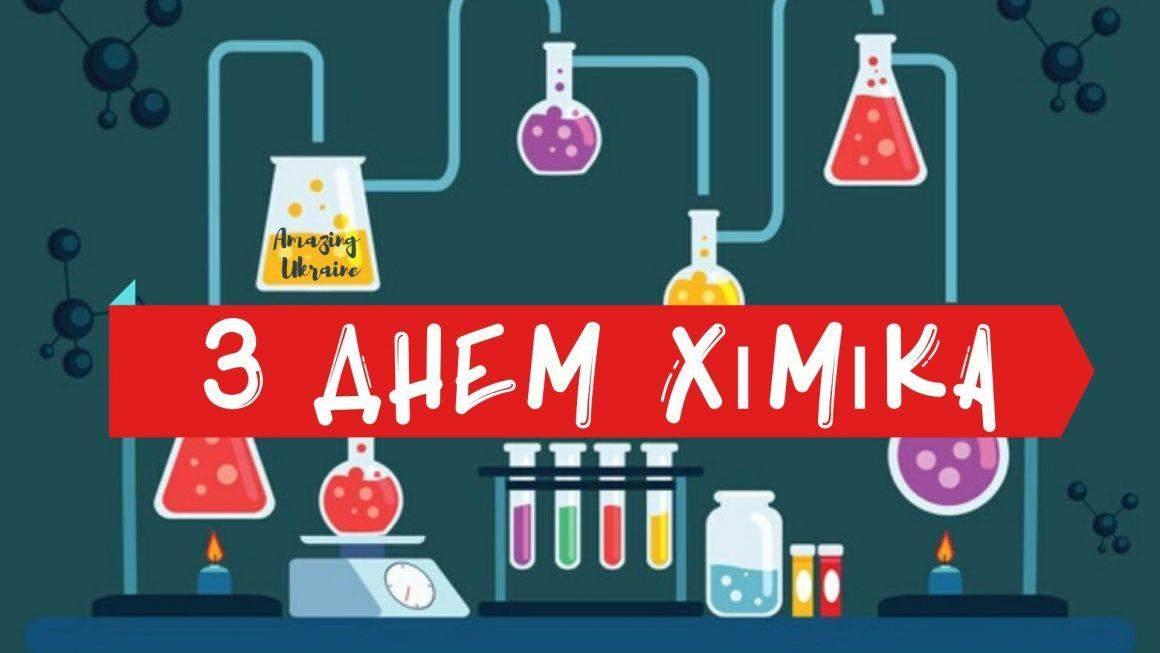 Вітаю з Днем хіміка