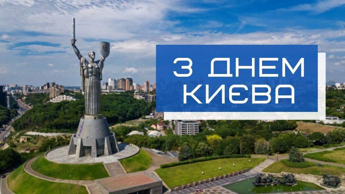 День Києва картинки привітання
