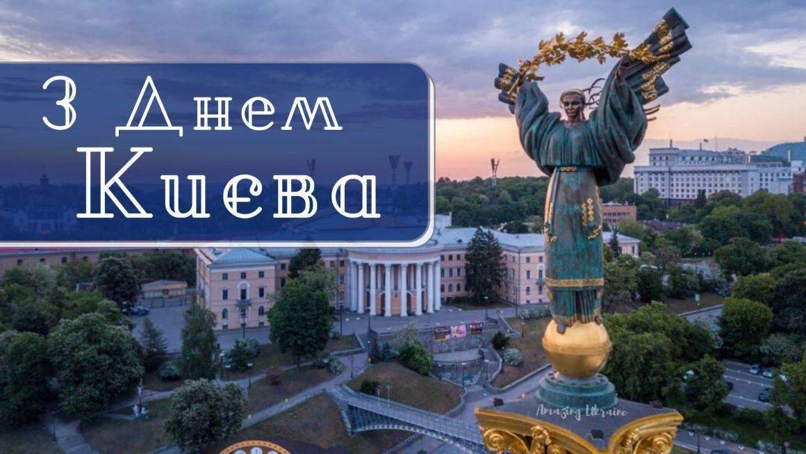 З Днем Києва 2021