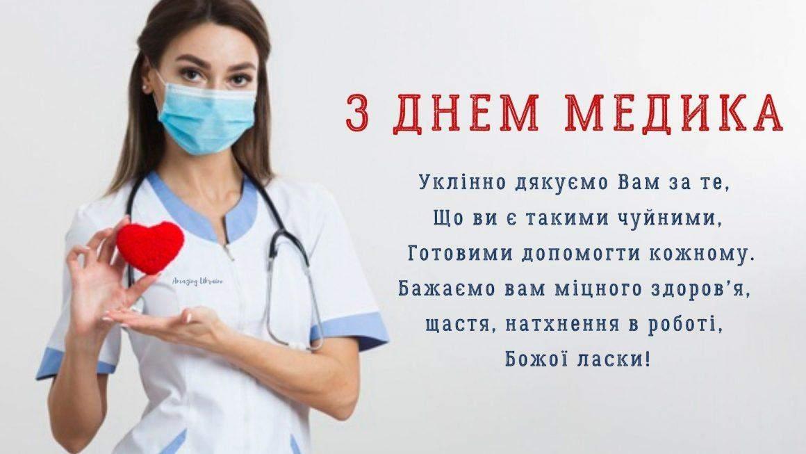 Картинки з Днем медика: гарні привітання з професійним святом