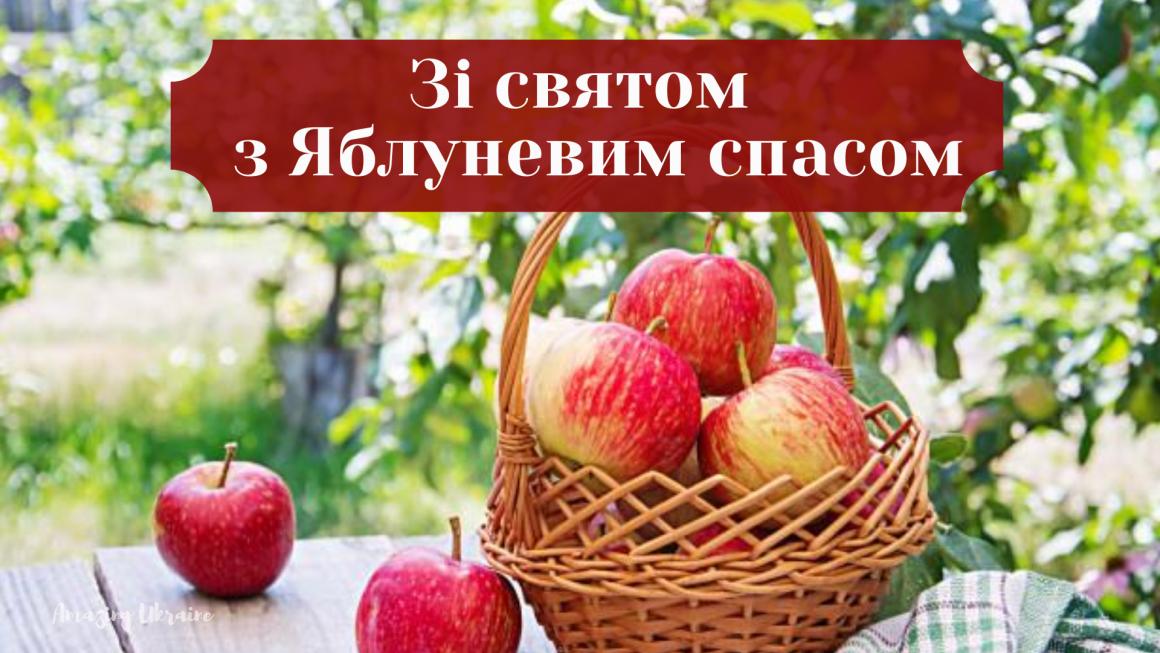 Зі святом Яблучного Спаса 2021