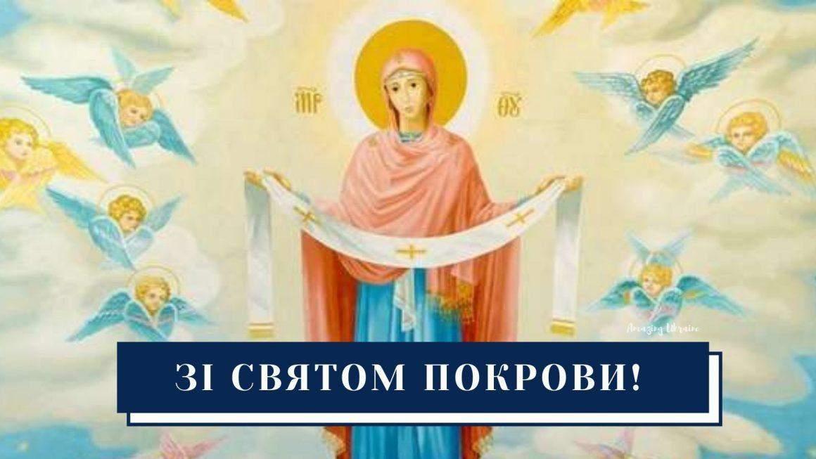Зі святом Покрови листівки