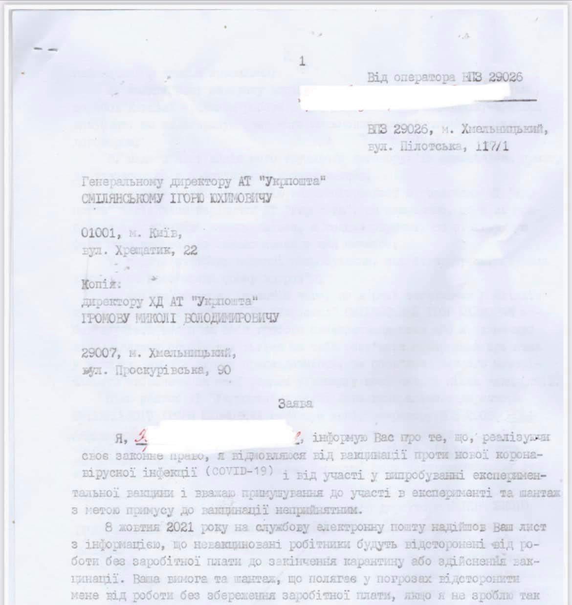 Співробітник Укрпошти вимагає компенсацію на мільярд євро за