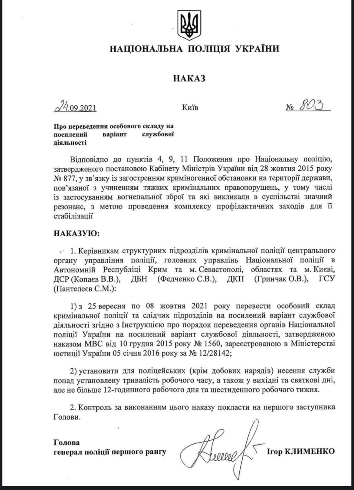 Клименко приказ Нацполиция усиленный режим работы