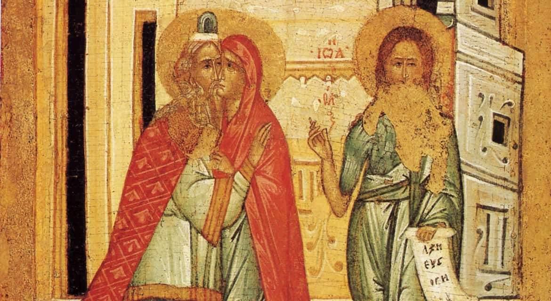Зачаття Івана Предтечі історія свята