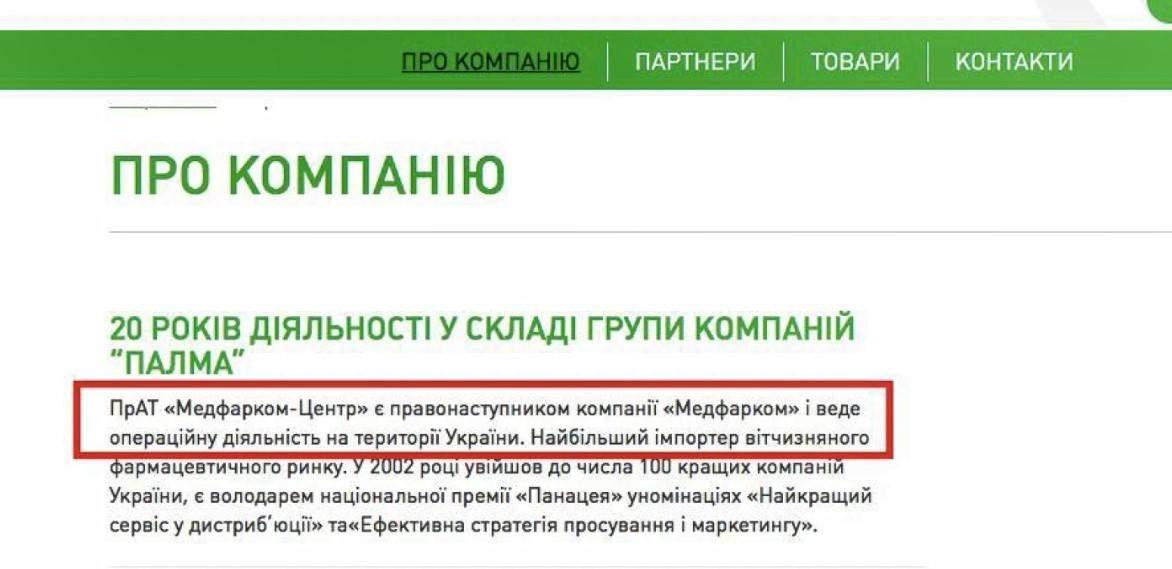 Медфарком, МОЗ