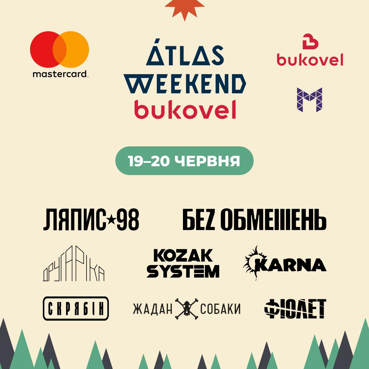 Atlas Weekend Bukovel 2021 програма учасники