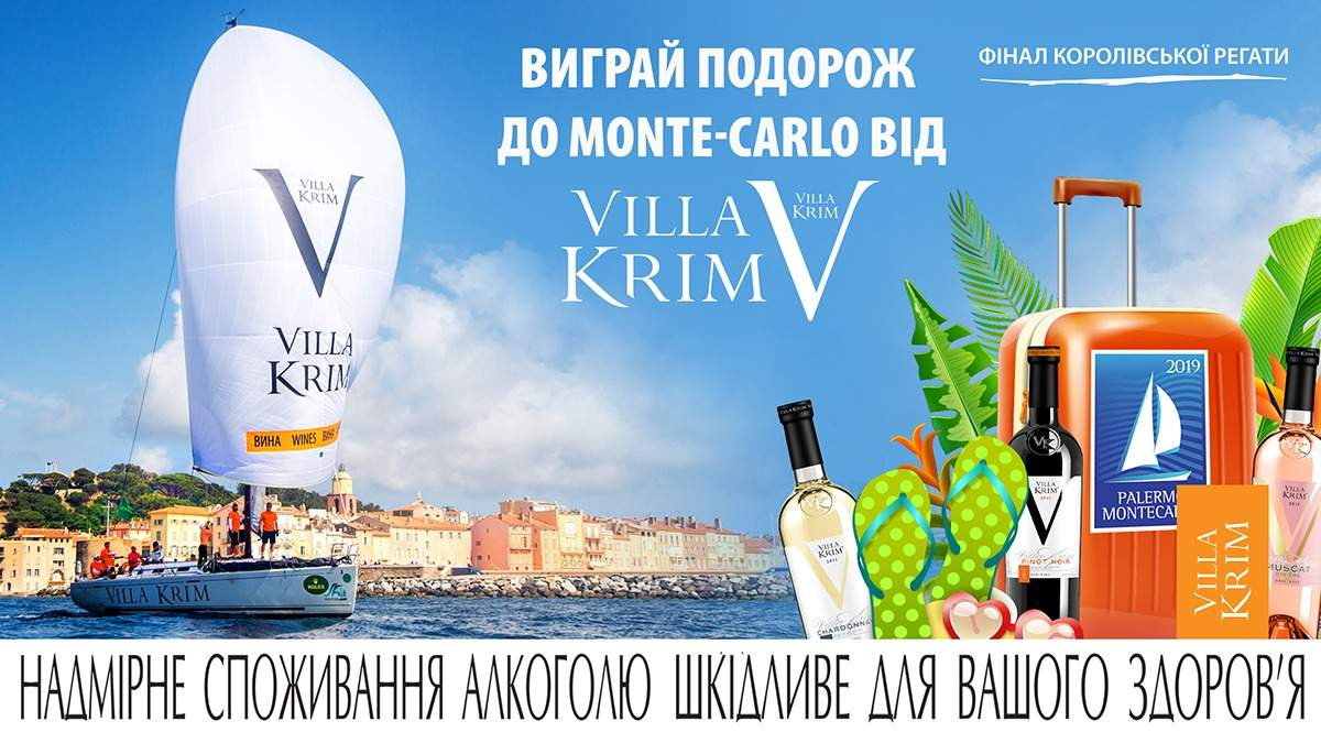 """""""Особлива відпустка"""" під парусом Villa Krim на Люкс ФМ"""
