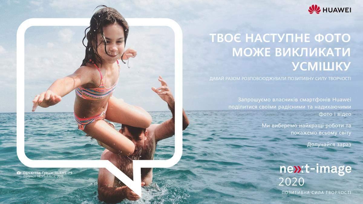 Фотоконкурс Huawei Next Image Awards 2020: вигравайте грошовий приз у 10 тисяч доларів