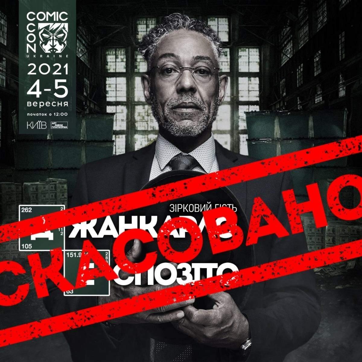 Приїз Джанкарло Еспозіто до України скасовано