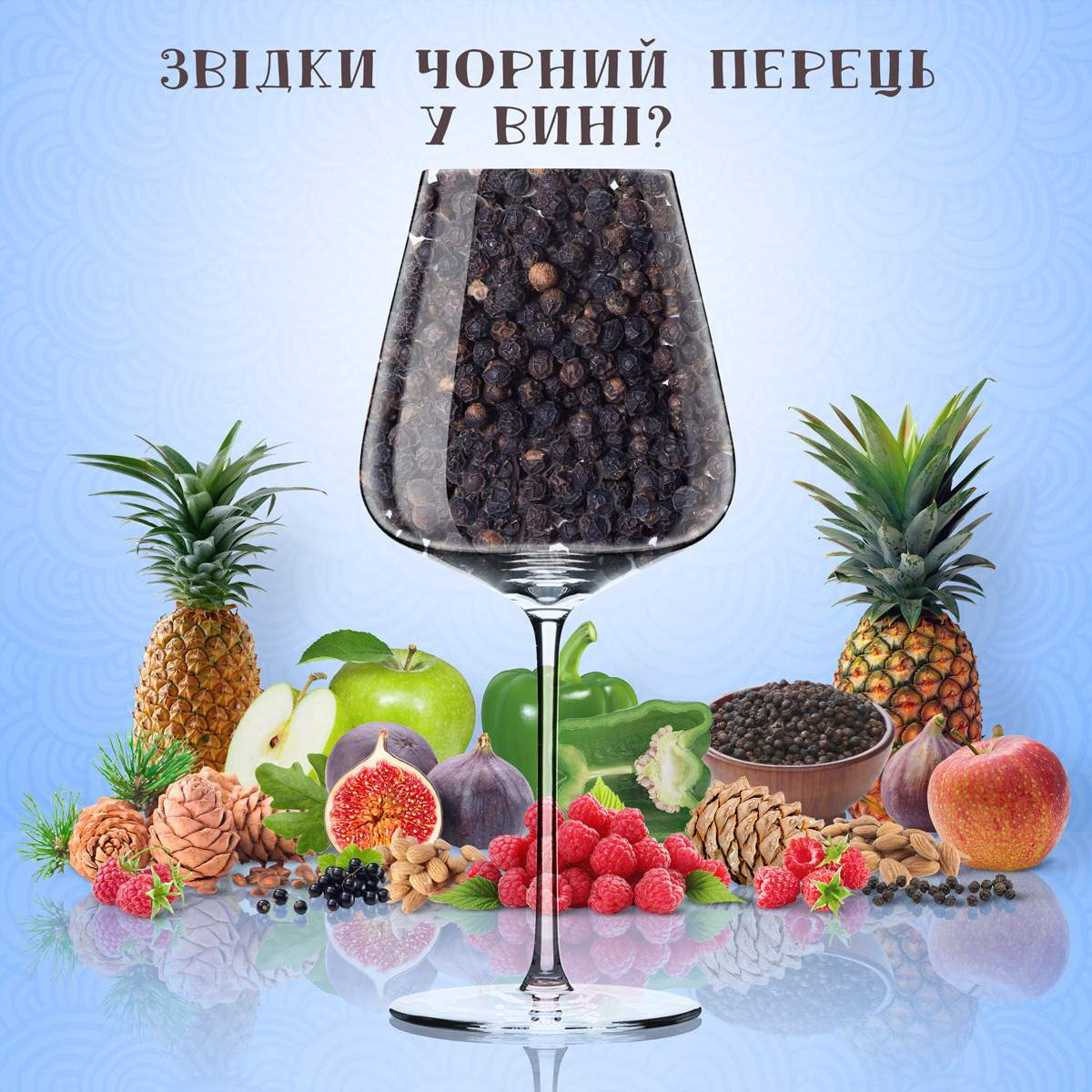 За аромат перцю у вині відповідає особлива сполука