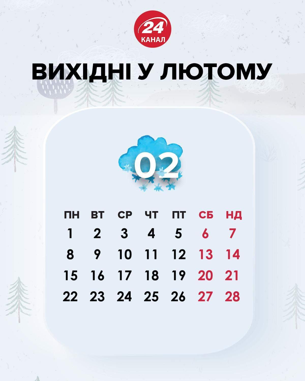 вихідні лютий 2021