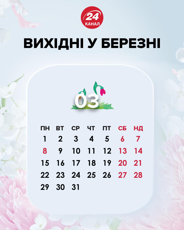 Офіційні вихідні дні березень 2021