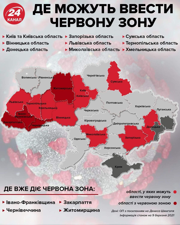 Де в Україні можуть ввести червону зону інфографіка 24 каналу