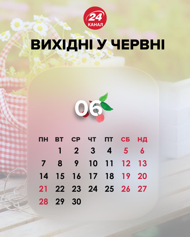 Вихідні червень 2021 Україна