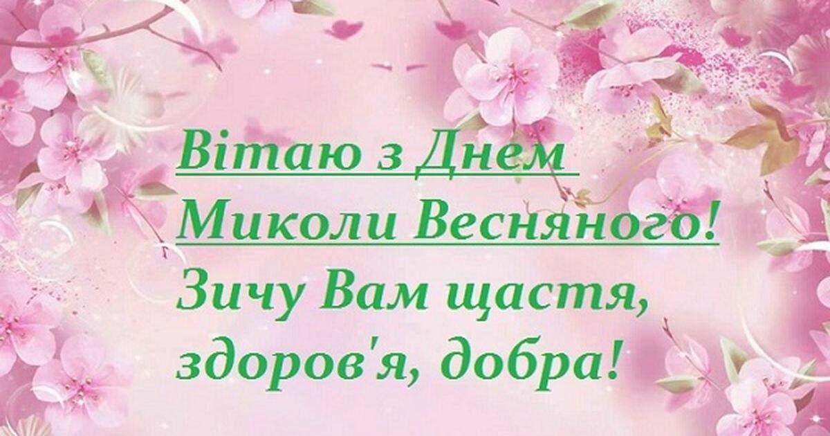 Вітання листівки Миколай Літній 2021