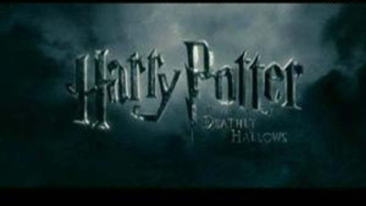 """""""Гаррі Поттер і смертельні реліквії"""""""